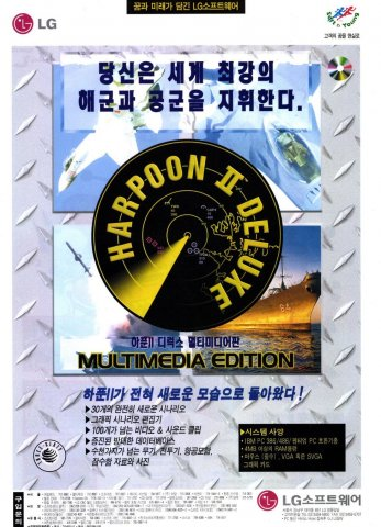 Harpoon II Deluxe (Korea)