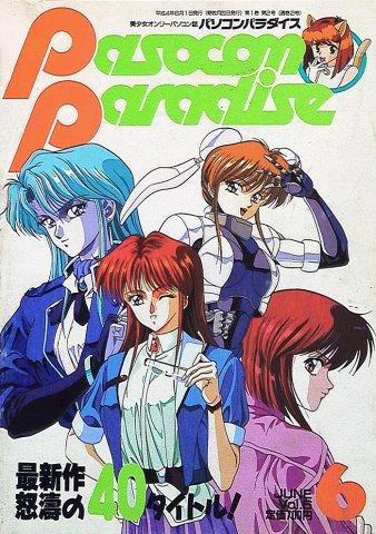 Pasocom Paradise Vol.006 (June 1992)