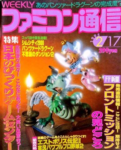 Famitsu 0322 (February 17, 1995)
