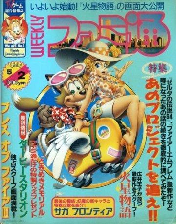 Famitsu 0437 (May 2, 1997)