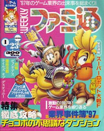 Famitsu 0475 (January 23, 1998)