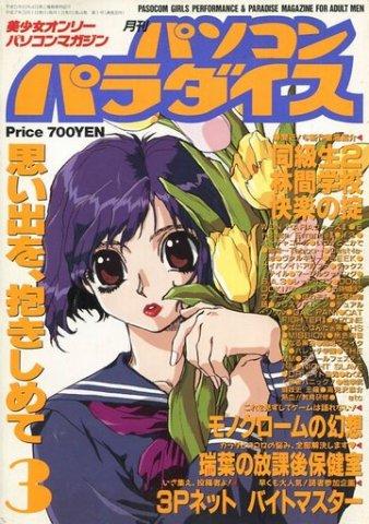 Pasocom Paradise Vol.034 (March 1995)