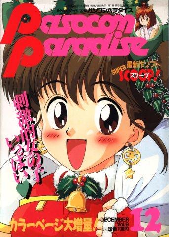 Pasocom Paradise Vol.009 (December 1992)
