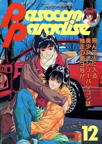 Pasocom Paradise Vol.003 (December 1991)