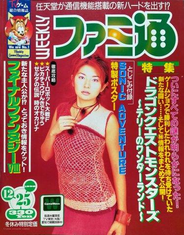 Famitsu 0523 (December 25, 1998)