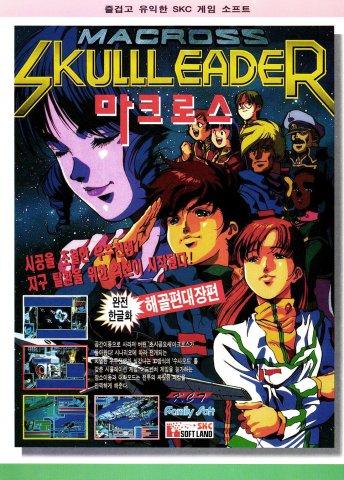 Macross: Skull Leader (Korea)