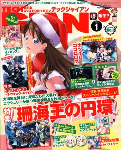Tech Gian Issue 231 (January 2016)