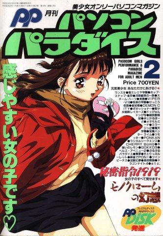 Pasocom Paradise Vol.021 (February 1994)