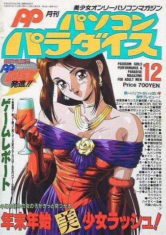 Pasocom Paradise Vol.019 (December 1993)