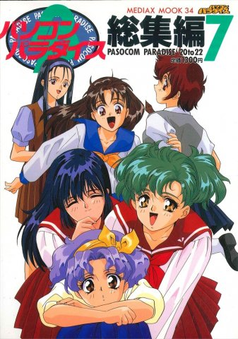 Pasocom Paradise Sōshūhen Vol.07 (August 1995)