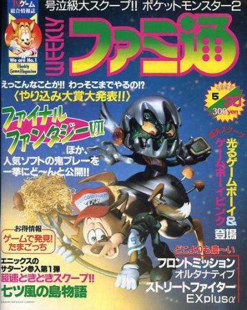 Famitsu 0441 (May 30, 1997)