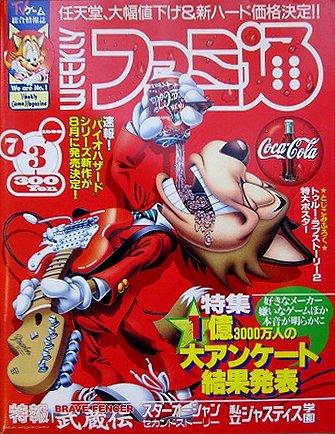 Famitsu 0498 (July 3, 1998)