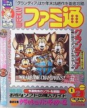 Famitsu 0472 (January 2, 1998)