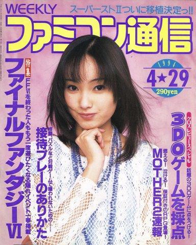 Famitsu 0280 (April 29, 1994)