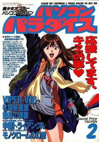 Pasocom Paradise Vol.045 (February 1996)