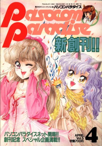 Pasocom Paradise Vol.005 (April 1992)