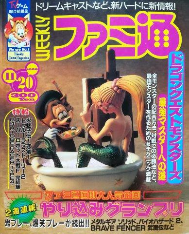 Famitsu 0518 (November 20, 1998)