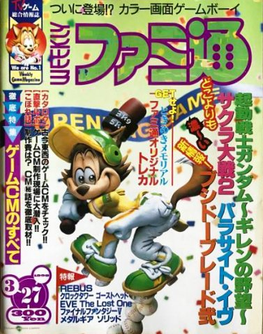 Famitsu 0484 (March 27, 1998)