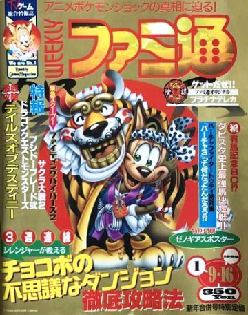 Famitsu 0473/0474 (January 9/16, 1998)