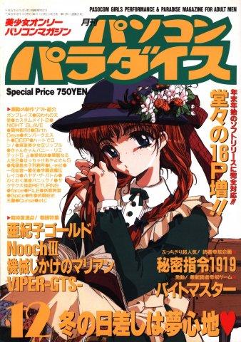 Pasocom Paradise Vol.031 (December 1994)