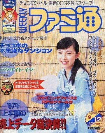 Famitsu 0456 (September 12, 1997)