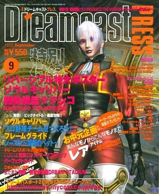Dreamcast Press Issue 10 (September 1999)