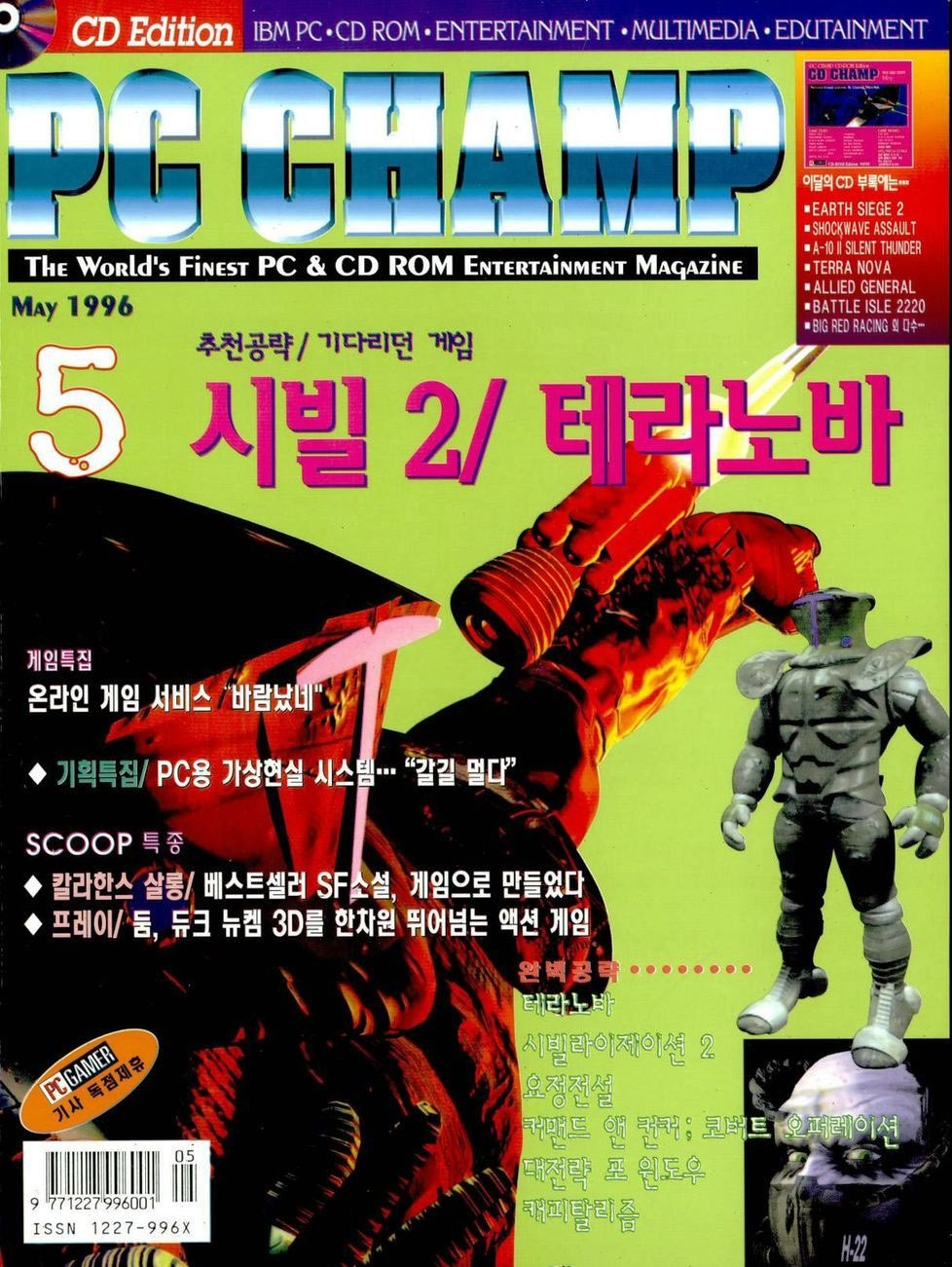 PC Champ Issue 10 (May 1996)
