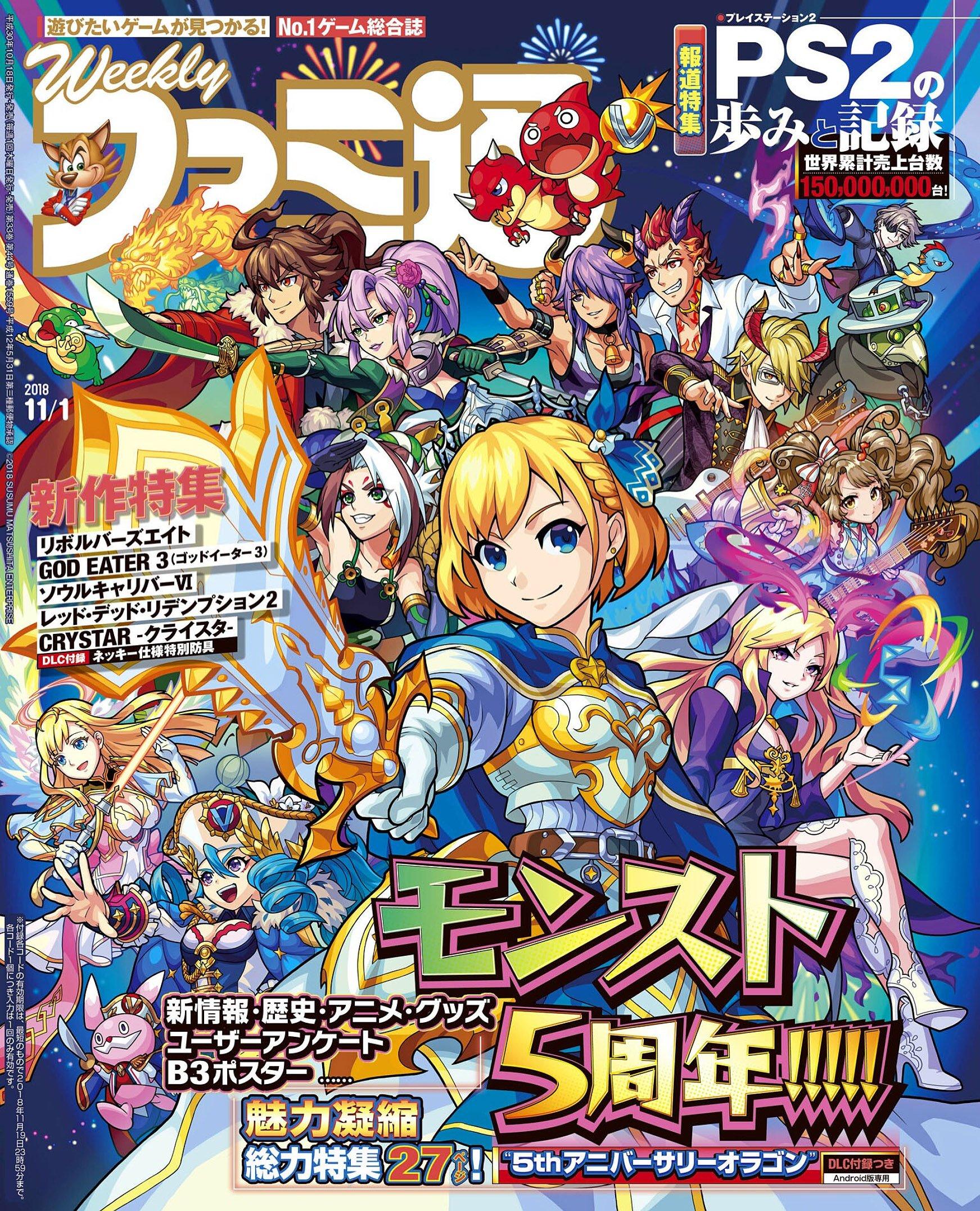 Famitsu 1559 (November 1, 2018)