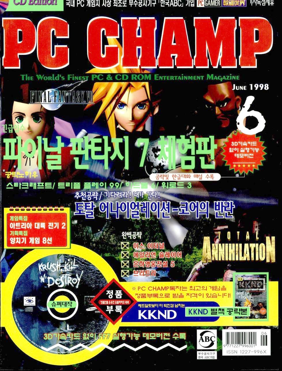 PC Champ Issue 35 (June 1998)