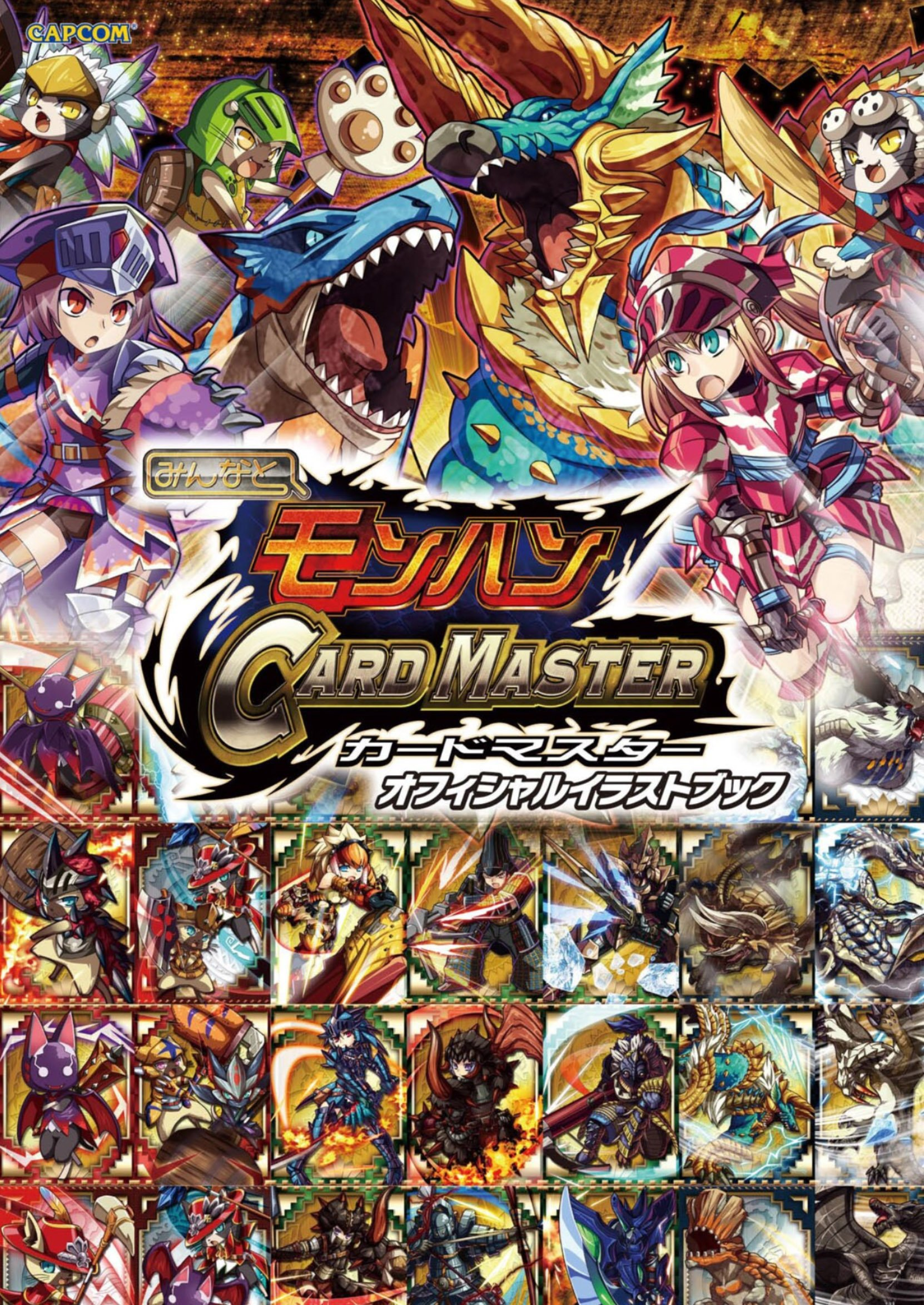 Monster Hunter With Everyone: Card Master - Official Illustration Book