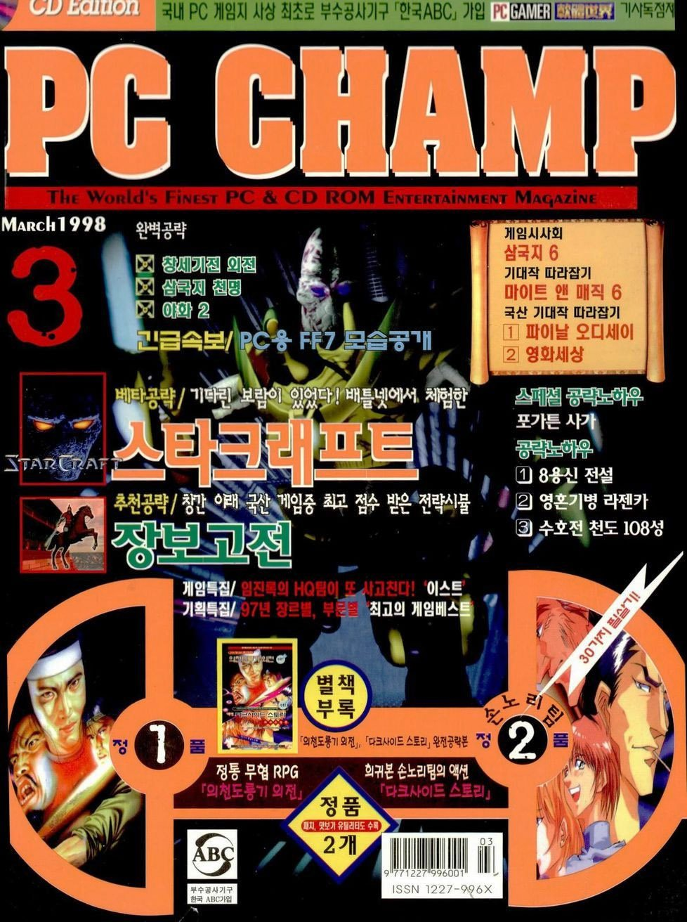 PC Champ Issue 32 (March 1998)