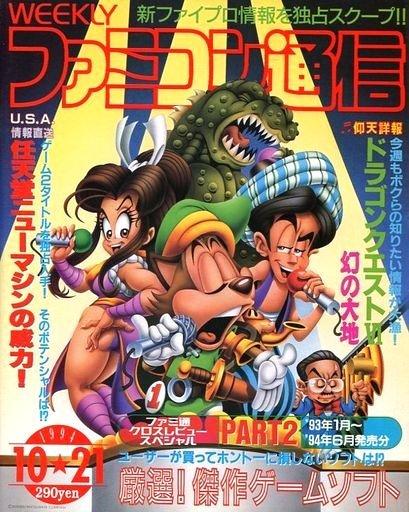 Famitsu 0305 (October 21, 1994)