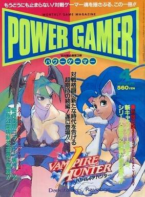 Power Gamer Issue 8 (April 1995)