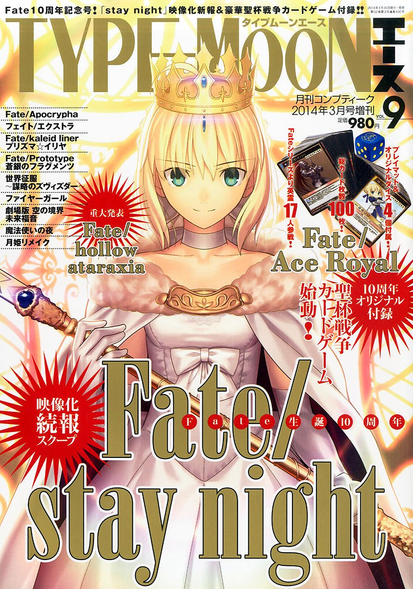 Comptiq Issue 430 (Type-Moon Ace Vol.9) (March 2014)