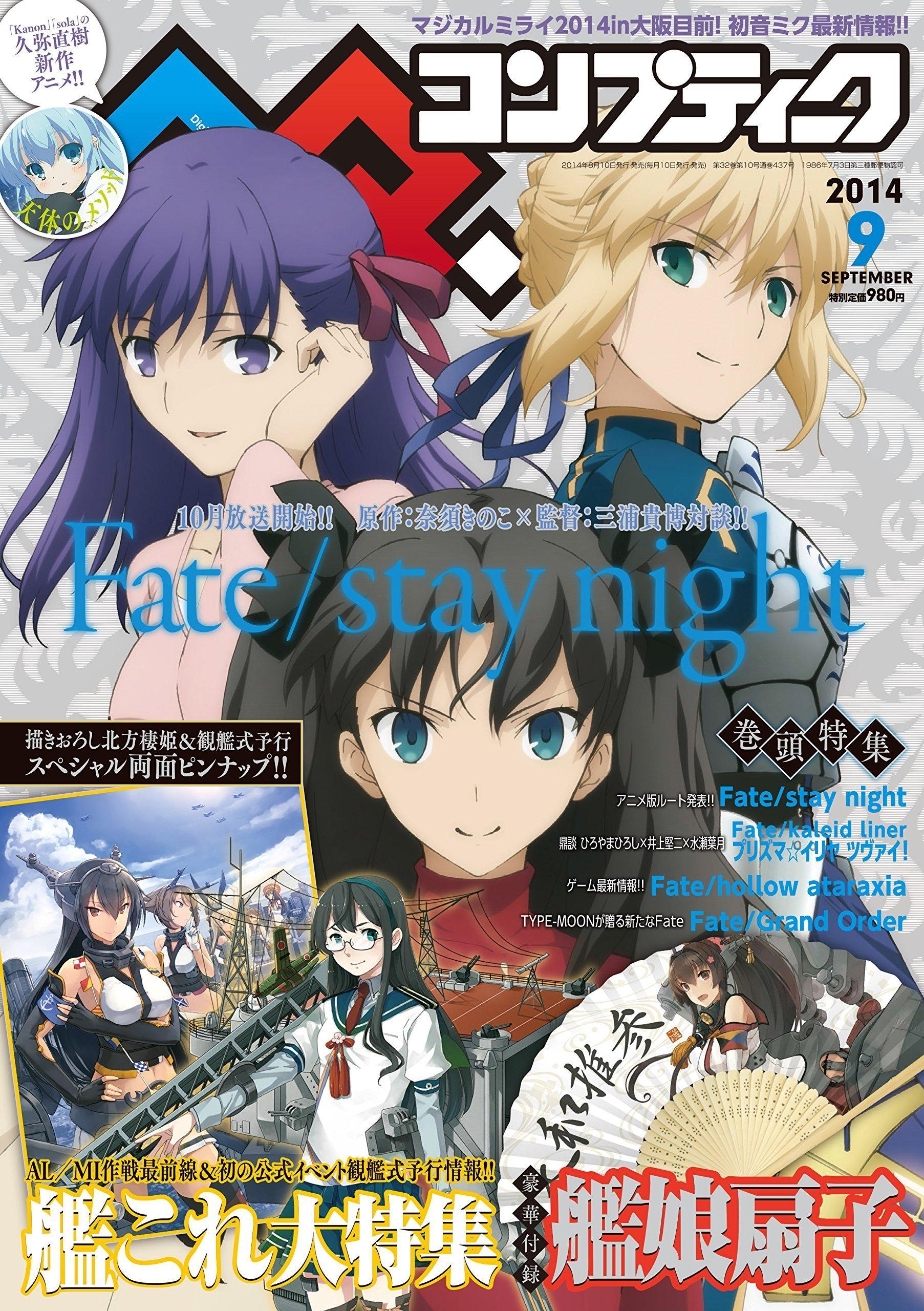 Comptiq Issue 437 (September 2014)