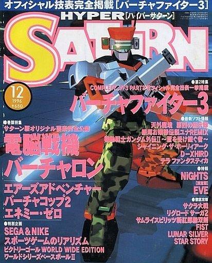 Hyper Saturn Vol.3 (December 1996)