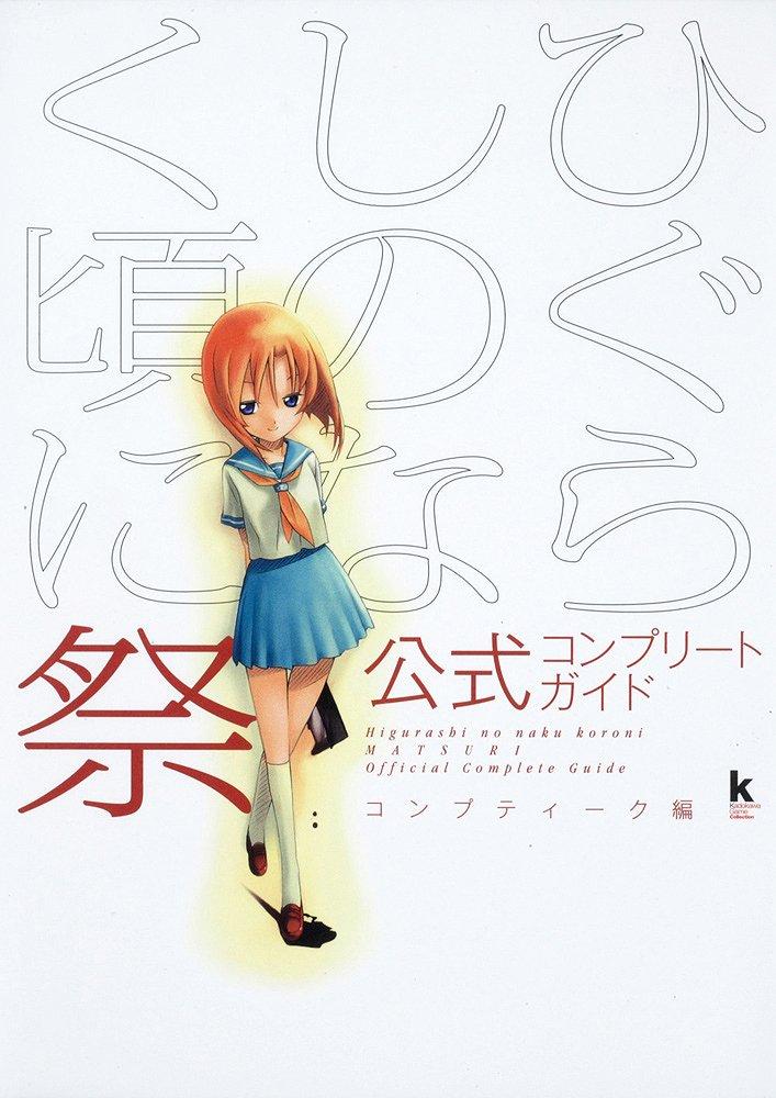 Higurashi no naku koroni Matsuri - Official Complete Guide
