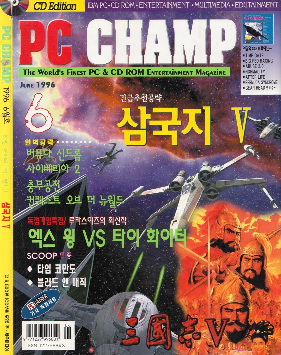 PC Champ Issue 11 (June 1996)