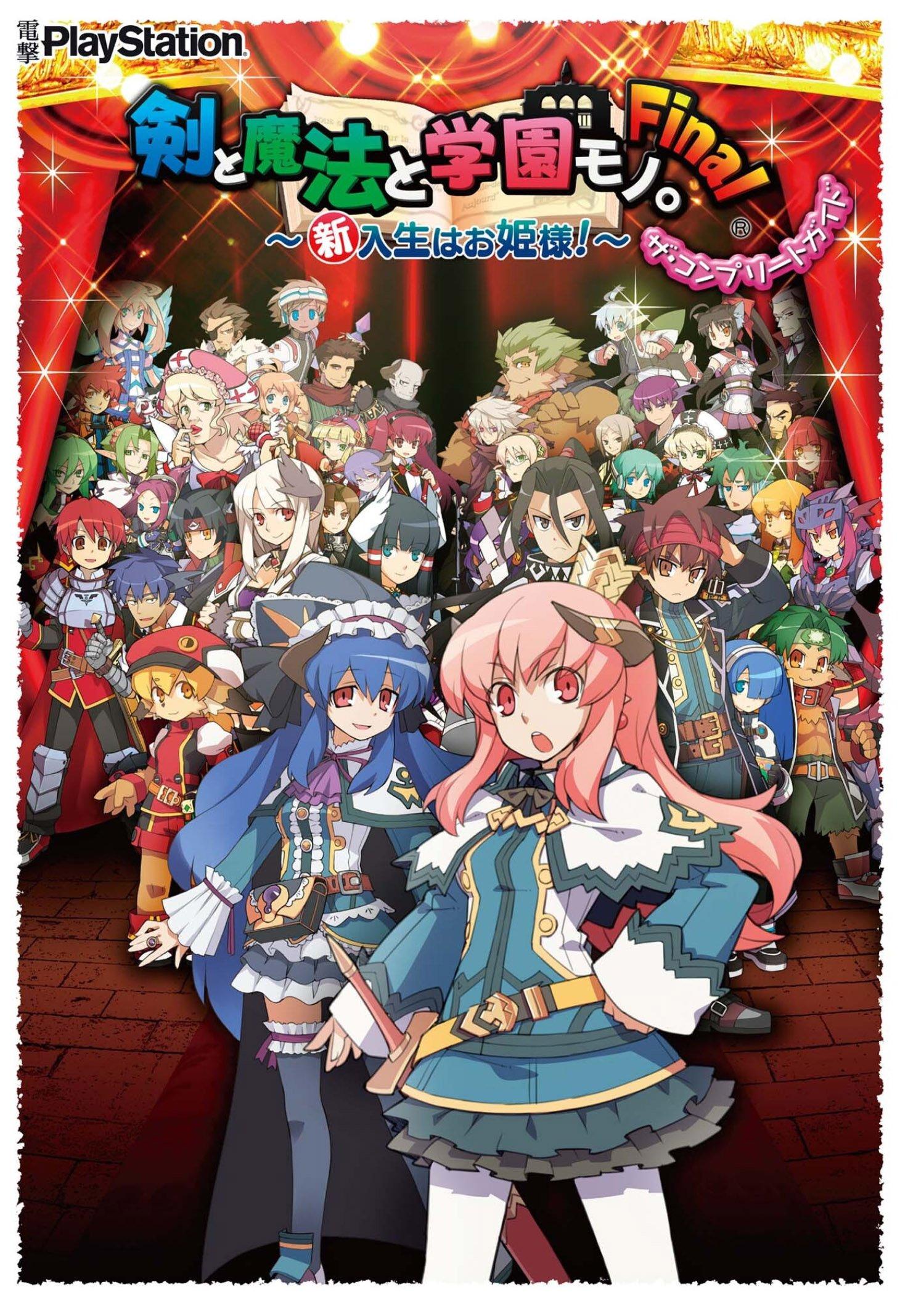Class of Heroes (Ken to Maho to Gakuen Mono Final ~Shin'nyūsei wa