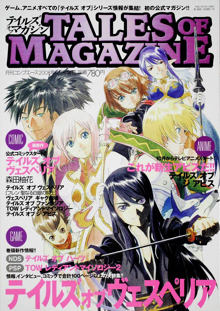Comp Ace Issue 017 (Tales of Magazine vol.1) (September 2008)