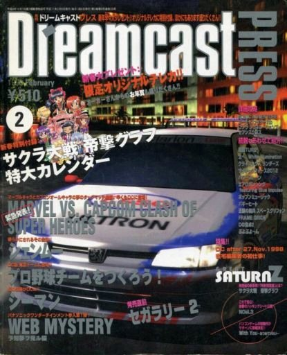 Dreamcast Press Issue 03 (March 1999)