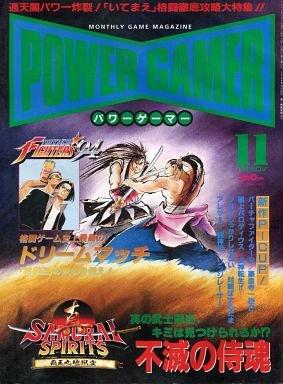 Power Gamer Issue 3 (November 1994)