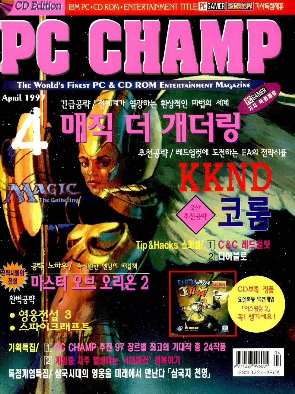 PC Champ Issue 21 (April 1997)