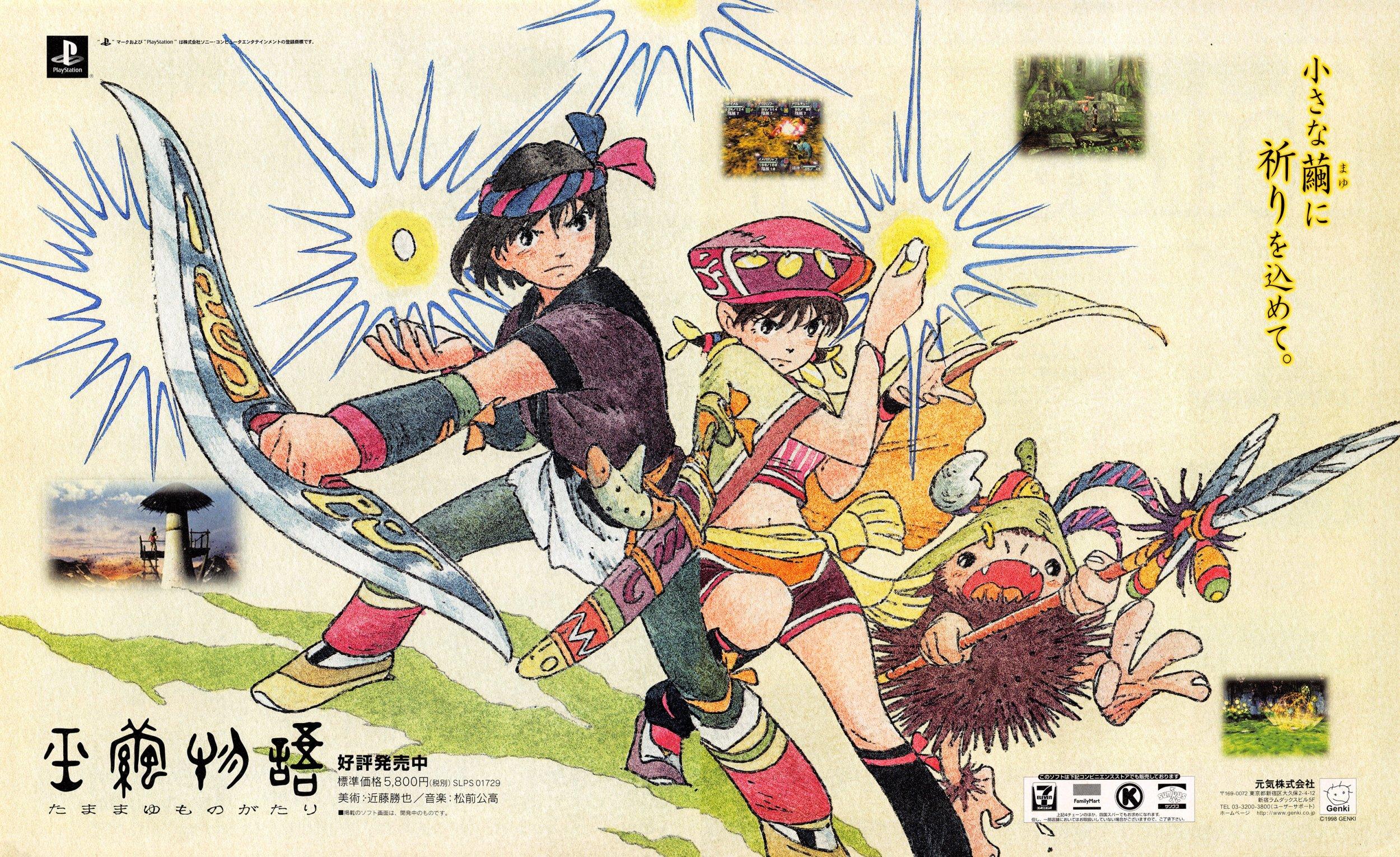 Jade Cocoon: Story of the Tamamayu (Japan)