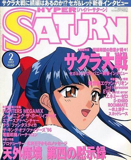 Hyper Saturn Vol.4 (February 1996)