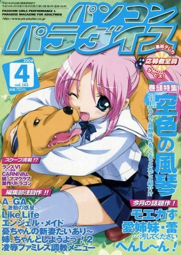 Pasocom Paradise Vol.143 (April 2004)