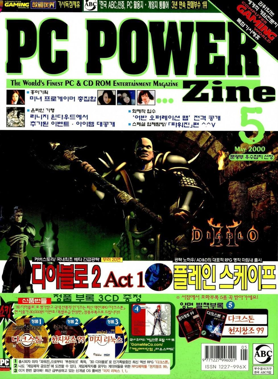 PC Power Zine Issue 58 (May 2000)