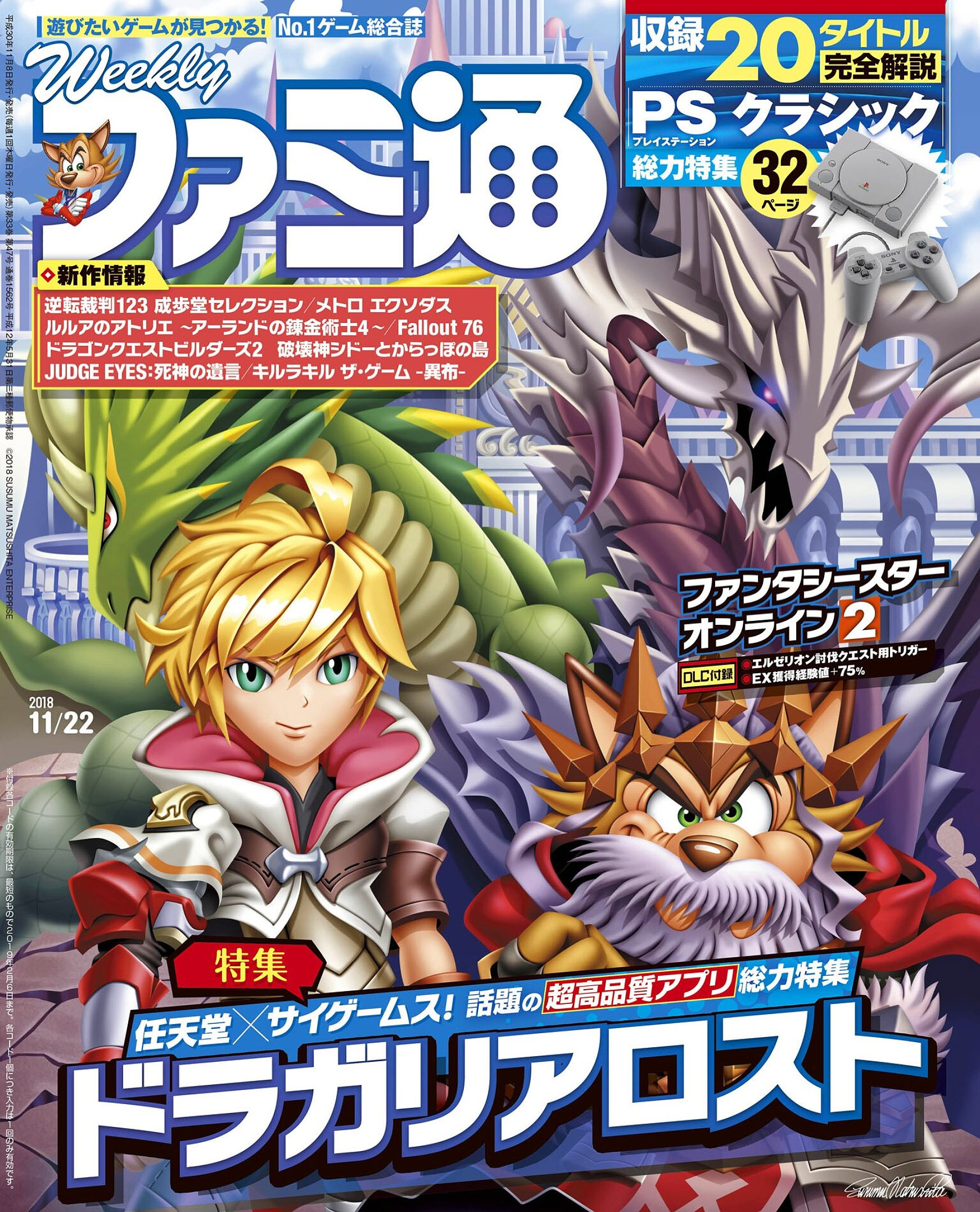 Famitsu 1562 (November 22, 2018)