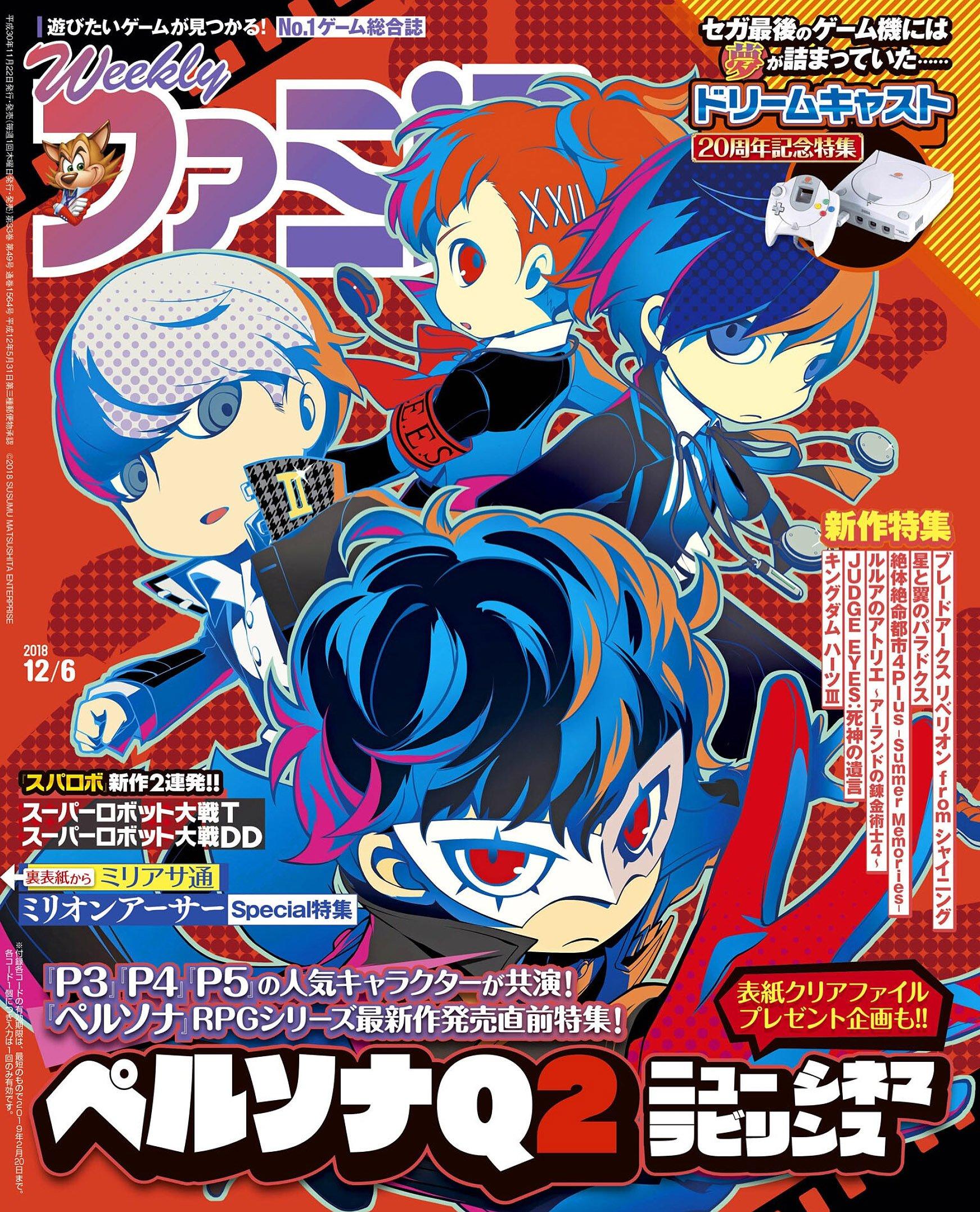 Famitsu 1564 (December 6, 2018)