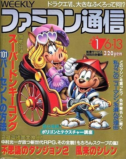 Famitsu 0316/0317 (January 6/13, 1995)